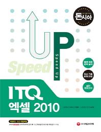 돈과 시간을 아껴주는 Speed Up ITQ 엑셀 2010