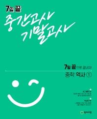 7일 끝 중간고사 기말고사 중학 역사1(2021)