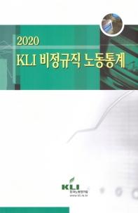 KLI 비정규직 노동통계(2020)