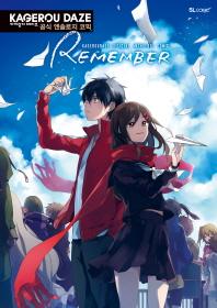 아지랑이 데이즈(Kagerou Daze) 공식 앤솔로지 코믹 Remember(코믹)