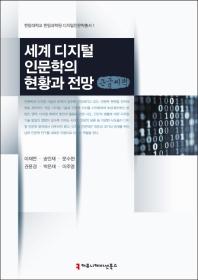 세계 디지털 인문학의 현황과 전망(큰글씨책)