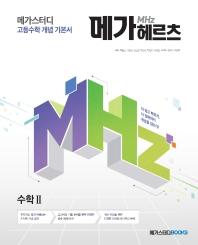 메가헤르츠 고등 수학2 개념 기본서(2021)