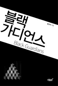블랙 가디언스