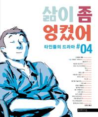 삶이 좀 엉켰어: 타인들의 드라마 #4