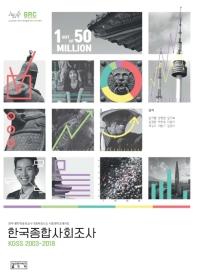 한국종합사회조사 2003-2018