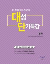 고등 문학 대성 단기특강(2020)