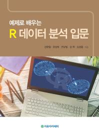 예제로 배우는 R 데이터 분석 입문