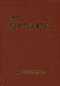 전국지역특구개발총람(2019)