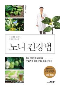 자연치유 전문가 정용준 약사의 노니 건강법