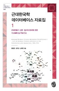 근대한국학 데이터베이스 자료집. 1