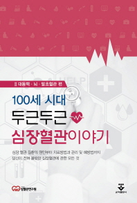 100세 시대 두근두근 심장혈관이야기. 2: 대동맥 뇌 말초혈관 편