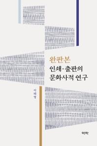 인쇄 출판의 문화사적 연구(완판본)