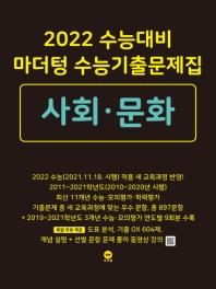 마더텅 고등 사회 문화 수능기출문제집(2021)(2022 수능대비)