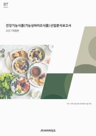 건강기능식품(기능성바이오 식품) 산업분석보고서(2021)