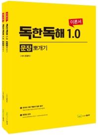 독한독해 1.0 문장뽀개기 이론서 + 워크북 세트
