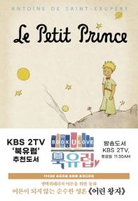 어린 왕자(초판본)(1943년 오리지널 초판본 표지디자인)