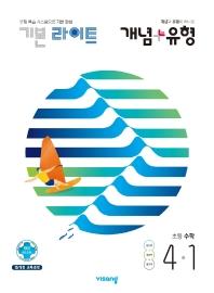 개념+유형 기본 라이트 초등 수학 4-1(2021)