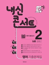 내신콘서트 중학 영어 2-1 중간고사 기출문제집(능률 김성곤)(2021)