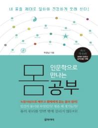 인문학으로 만나는 몸 공부(큰글자책)