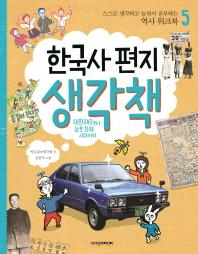 한국사 편지 생각책. 5: 대한제국부터 남북 화해 시대까지