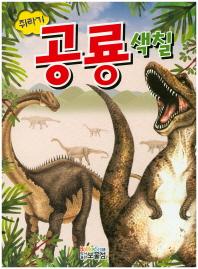 쥐라기 공룡 색칠