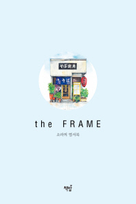 소라의 엽서북: the Frame