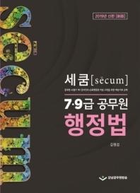 세쿰(Secum) 행정법(7급 9급 공무원)(2019)