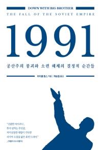 1991: 공산주의 붕괴와 소련 해체의 결정적 순간들