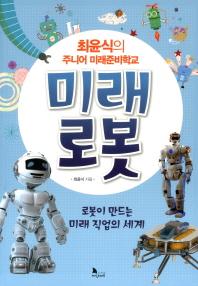 최윤식의 주니어 미래준비학교: 미래 로봇