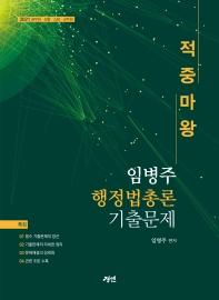 적중마왕 임병주 행정법총론 기출문제(2021)