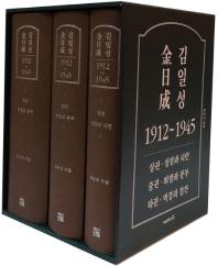 김일성 1912~1945 세트