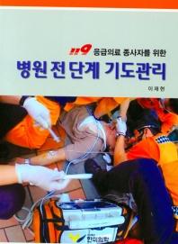 119 응급의료 종사자를 위한 병원 전 단계 기도관리