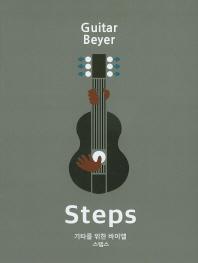 Steps(기타를 위한 바이엘 스텝스)