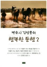 변호사 김양홍의 행복한 동행. 2