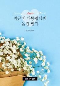 박근혜 대통령님께 올린 편지