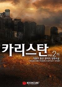 카리스탄 2 - 하(완결)