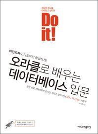 Do it! 오라클로 배우는 데이터베이스 입문