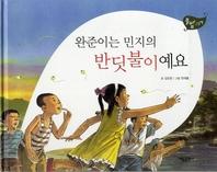 완준이는 민지의 반딧불이예요_풀잎 그림책 시리즈 17