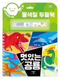 재미재미 색칠 물색칠 두들북: 멋있는 공룡