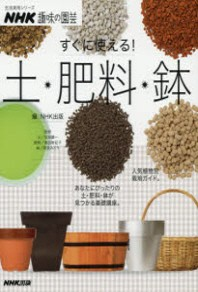 すぐに使える!土.肥料.鉢 NHK趣味の園藝