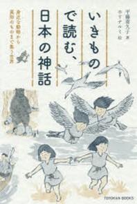 いきもので讀む,日本の神話 身近な動物から異形のものまで集う世界