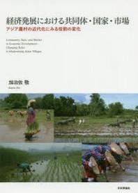經濟發展における共同體.國家.市場 アジア農村の近代化にみる役割の變化