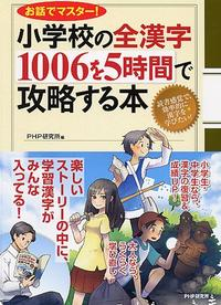 小學校の全漢字1006を5時間で攻略する本 お話でマスタ―!