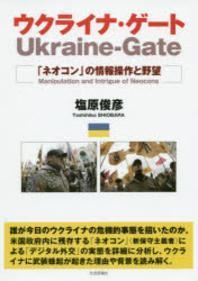 ウクライナ.ゲ-ト 「ネオコン」の情報操作と野望