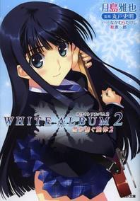 WHITE ALBUM2 雪が紡ぐ旋律 2