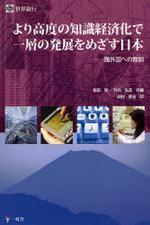 より高度の知識經濟化で一層の發展をめざす日本 諸外國への敎訓