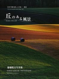 丘のある風景 日本で最も美しい大地-美瑛 風景寫眞BOOKS ARTIST SELECTION 菊地晴夫寫眞集
