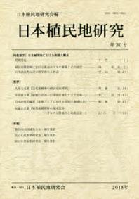 日本植民地硏究 第30號