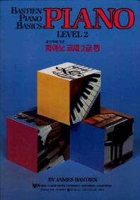 피아노교재 2급편(베스틴 칼라)