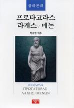 플라톤의 프로타고라스 라케스 메논
